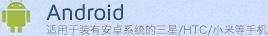 Android-适用于装有安卓系统的三星/HTC/小米等手机
